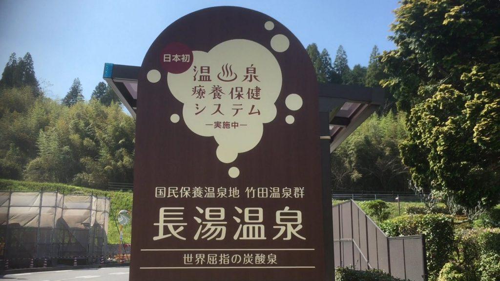 長湯温泉療養保健システム