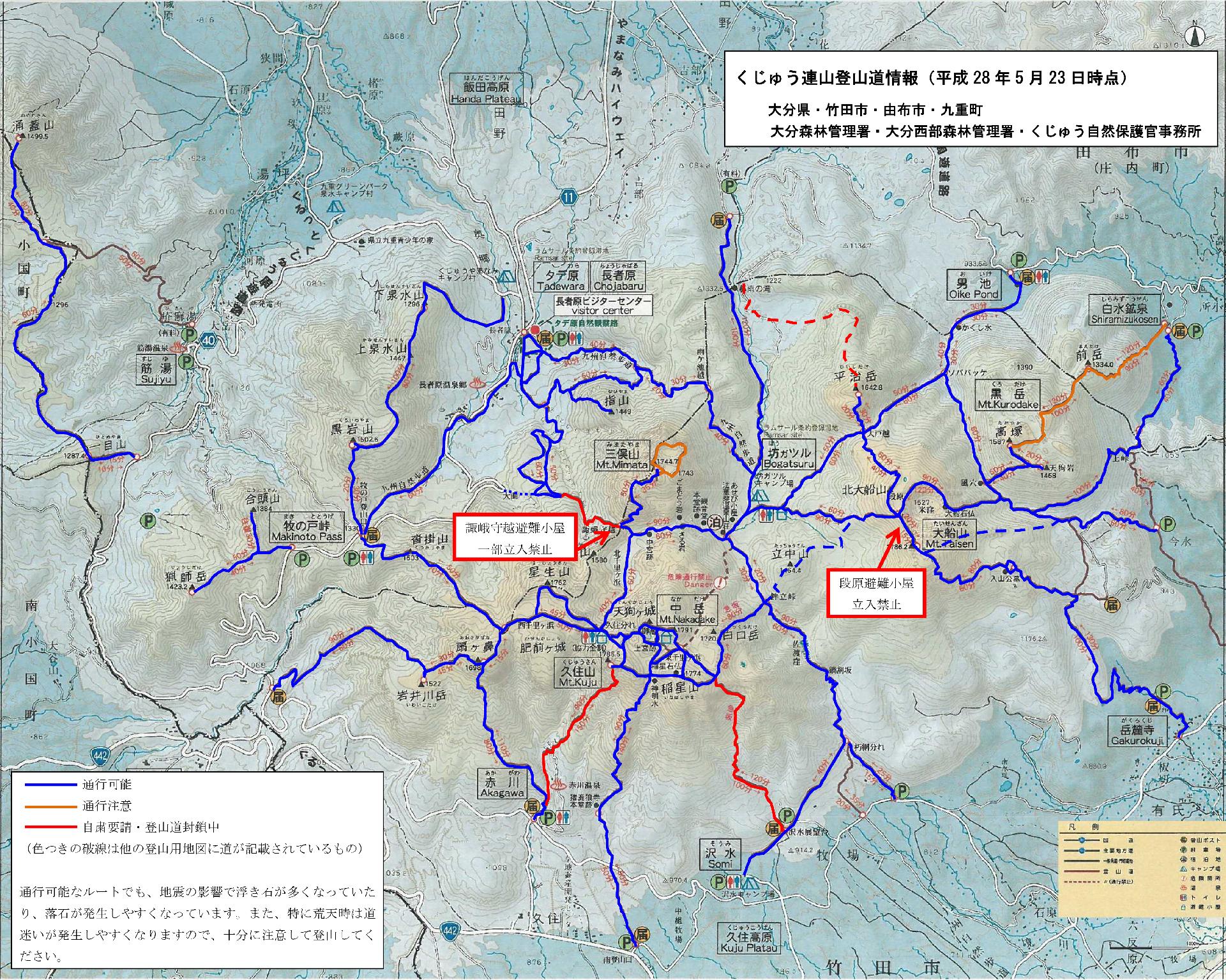 くじゅう連山・登山道情報地図(5/23版)