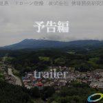 長湯温泉 ドローン空撮 20160630 予告編の動画を公開