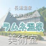 ラムネ温泉館美術室 -長湯温泉・大丸旅館外湯-
