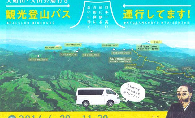 """くじゅう連山""""南側""""再発見!大船山・入山公廟登山バス運行"""