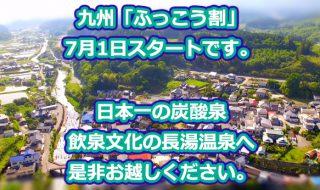 「九州ふっこう割」で「飲んで効き長湯して利く長湯のお湯は心臓胃腸に血の薬」と詠われた大分県の長湯温泉へ