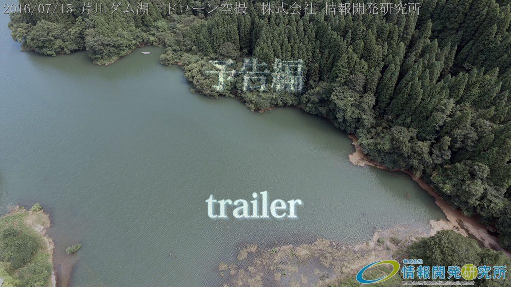 芹川ダム湖 ドローン空撮 20160715 予告編の動画を公開