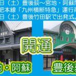 7月9日(土)JR豊肥本線、豊後荻~宮地・阿蘇間開通。豊後竹田駅にて開通式