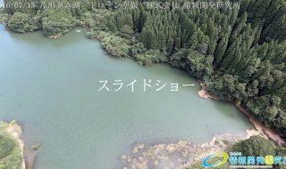 芹川ダム湖 ドローン空撮 20160715 スライドショーを公開
