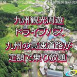 「九州観光周遊ドライブパス」で長湯温泉へ!のアイキャッチ画像