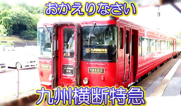 7月9日、豊後荻~宮地阿蘇間運行再開「おかえりなさい九州横断特急」