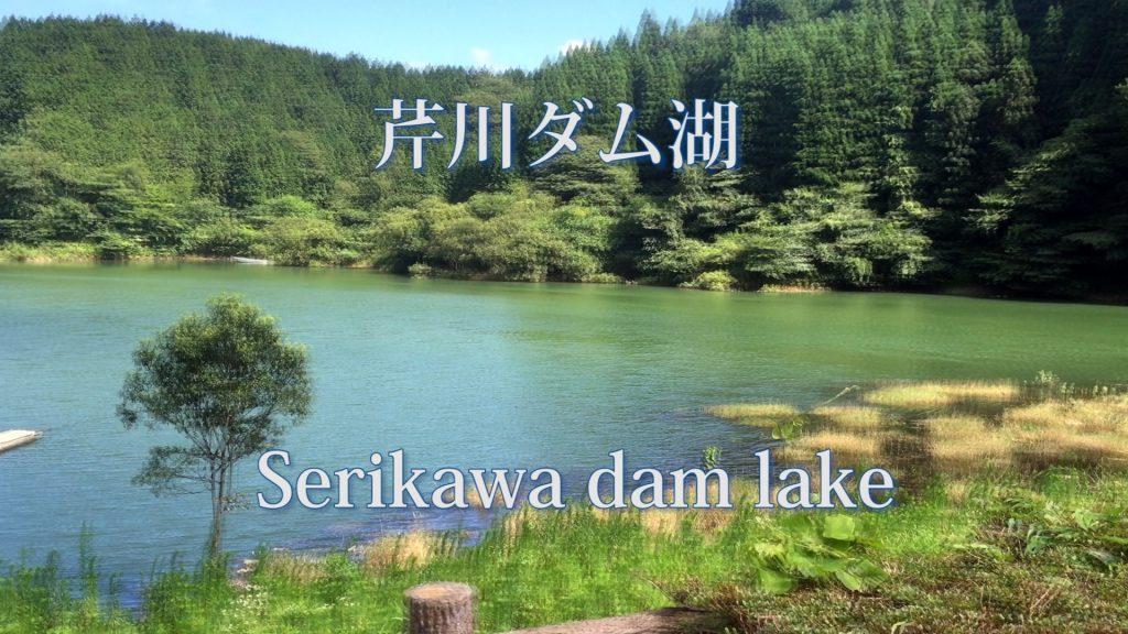芹川ダム湖 ドローン空撮 20160715 Part.1 Aerial in drone the Serikawa dam lake の動画を公開