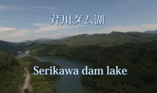 芹川ダム湖 ドローン空撮 20160715 Part.2の動画を公開 Aerial in drone the Serikawa dam lake