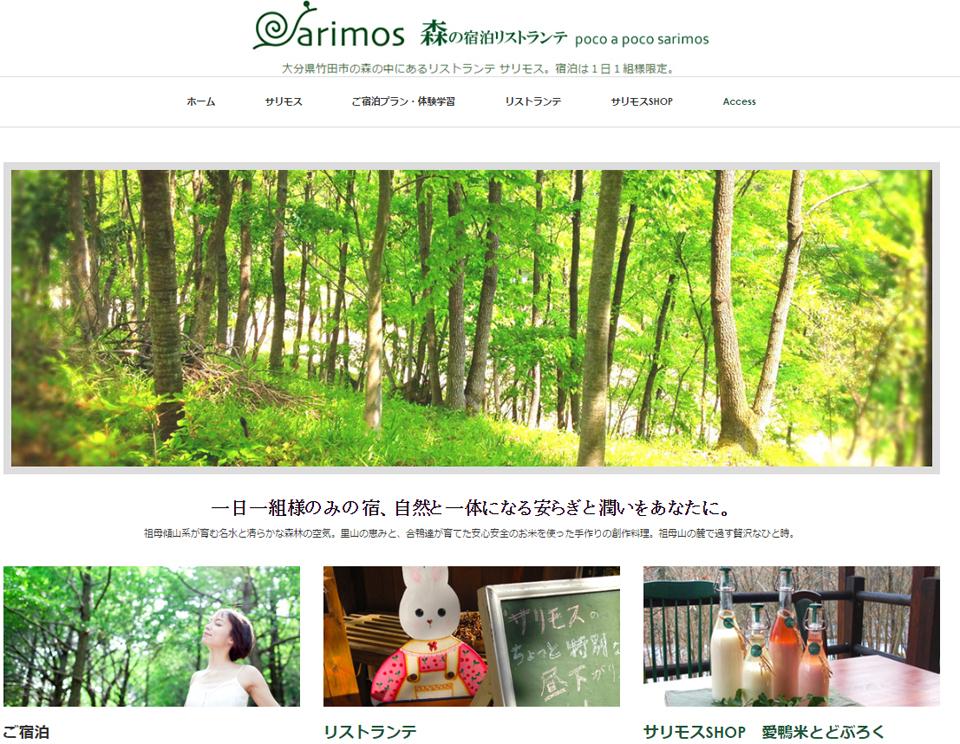 九州ふっこう割おおいた宿泊券、コンビニでの購入方法詳細と、長湯温泉のおススメ宿とサービス。から森の宿泊リストランテ サリモスをご紹介