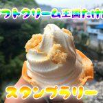 長湯温泉の直入町にも対象のソフトクリームが4つあります!「長湯温泉のある九州の大分県竹田市で開催されているソフトクリーム王国たけた・スタンプラリーの紹介ページです。」