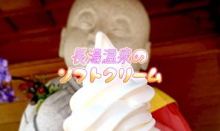 長湯温泉エリア、ソフトクリーム王国たけた「湧水茶屋・豆乳ソフト」