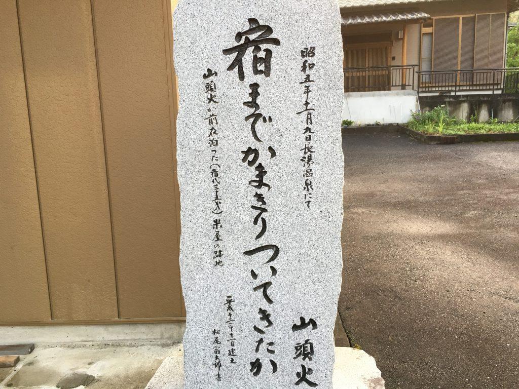 山頭火、「宿まで かまきり ついてきたか」の石碑。