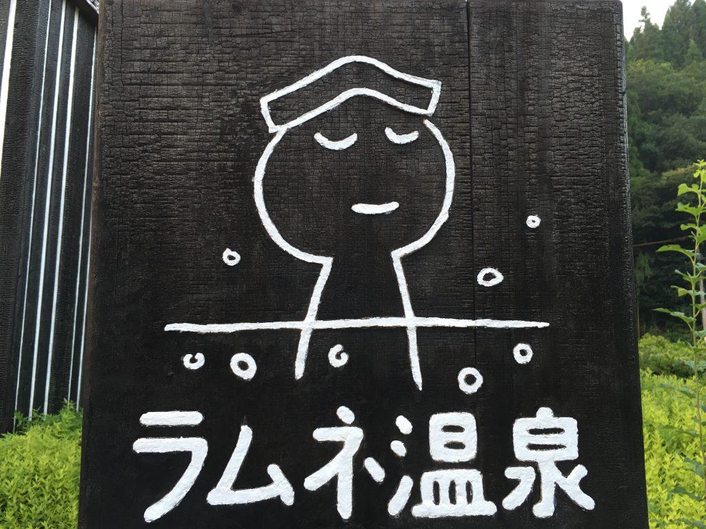 ラムネ温泉の看板、ファミコンゲームMOTHERの美術を手がけた南伸坊デザイン