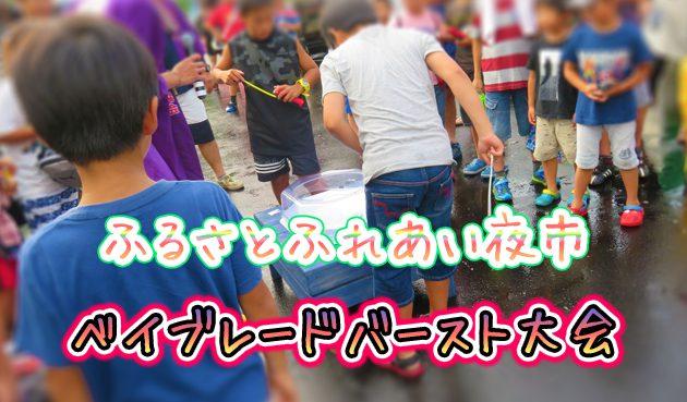 九州アルプス商工会直入支所の青年部主催のタカラトミーのベイブレード大会