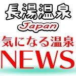 世界中の温泉に関するニュースを網羅するコーナー。気になる温泉NEWSブログ