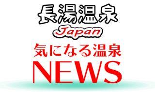 世界中の温泉に関するニュースを網羅するコーナー