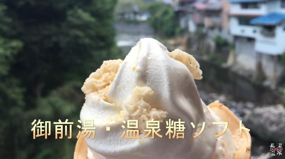 アイキャッチ「ソフトクリーム王国たけた・スタンプラリー」長湯温泉エリア「御前湯・温泉糖ソフト」を食べてみました。九州の大分県竹田市で開催されています!