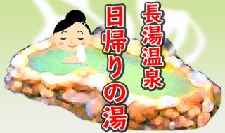 長湯温泉の日帰り入浴できる温泉リスト。九州の温泉、大分県の温泉のオススメ日帰り入浴施設の情報や地図を掲載。九州は大分県の人気の温泉、観光スポット
