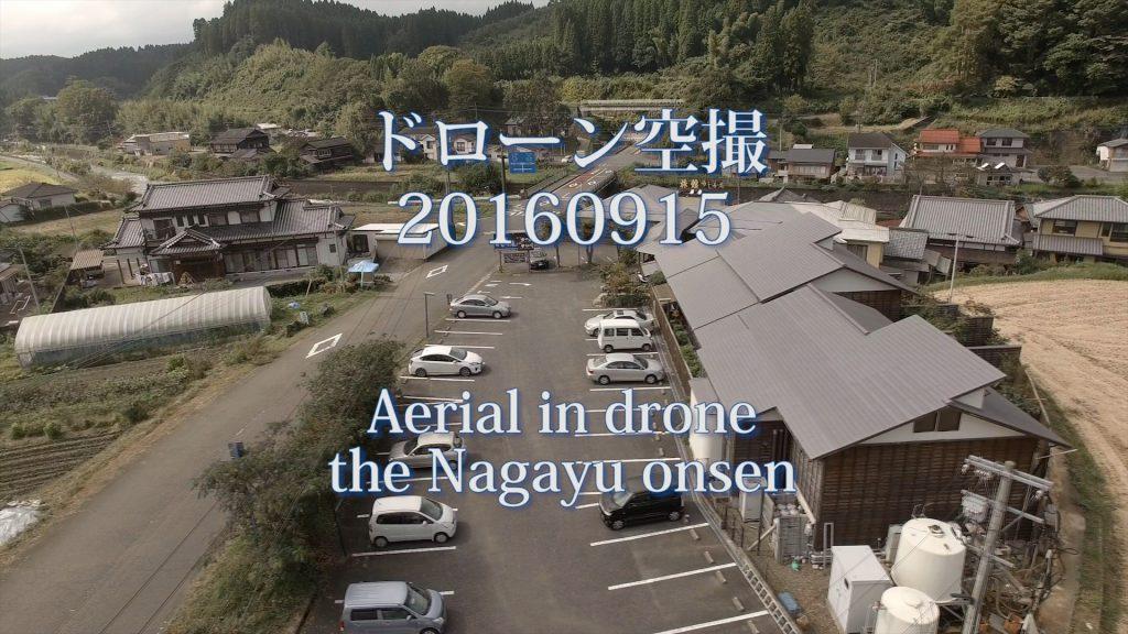 長湯温泉 ドローン空撮 20160915 Part.1の動画を公開