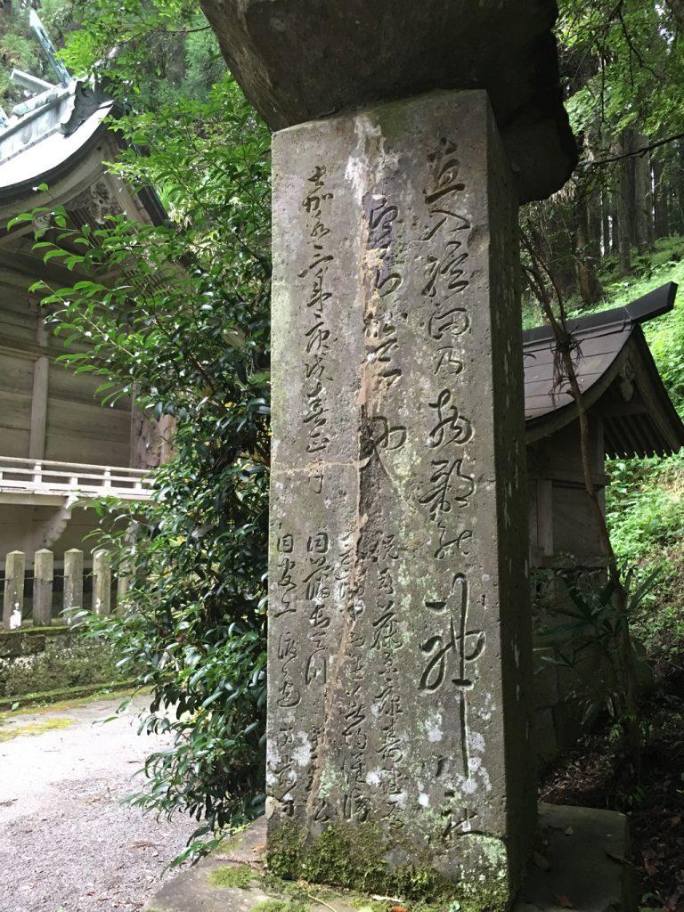 籾山八幡社「直入物部神社」の碑文。