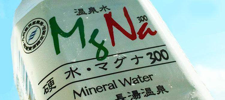 長湯温泉の飲泉文化が産んだ栄養機能食品・ミネラルウォーター「マグナ(MgNa)」
