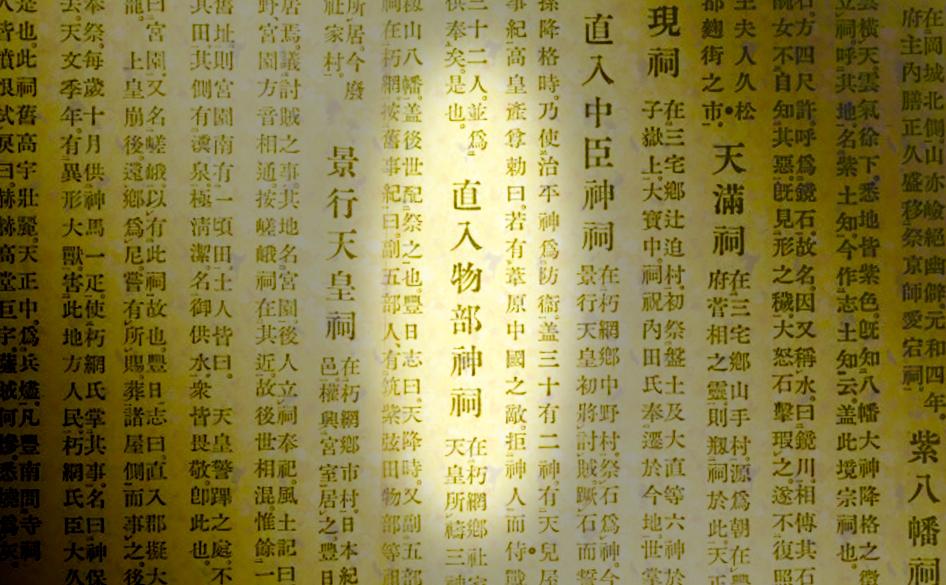籾山八幡社「直入物部神社」豊後国志