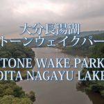 大分長湯湖 ストーンウェイクパーク ドローン空撮 20160915の動画を公開