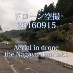 長湯ダム湖 ドローン空撮 20160915 Part.1の動画を公開