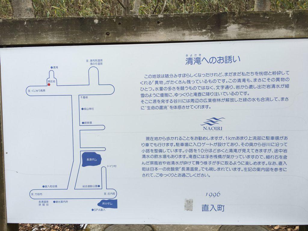 清滝 直入町 大分 長湯温泉 説明 01