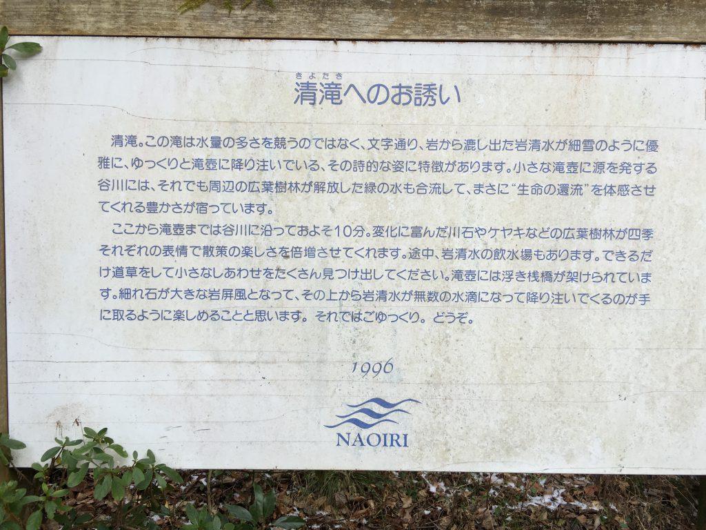 清滝 直入町 大分 長湯温泉 説明