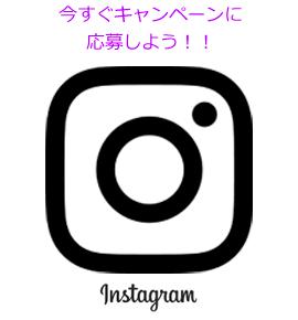 Instagram 抽選で3組6名様に長湯温泉ツアーが当たる 長湯温泉 星空キャンペーン