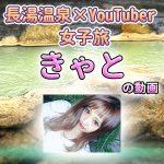 きゃと  youtuber 長湯温泉 女子旅 星空キャンペーン