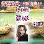 まほ maho TV youtube
