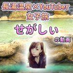 せがしぃ segashiori youtube