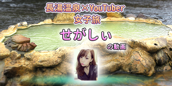 せがしぃ segashiori youtube