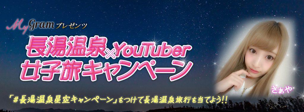 長湯温泉 × YouTuber 女子旅 さぁや  Miyu せがしぃ まほ きゃと