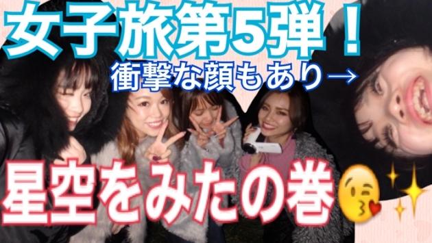 みゆ miyu tv youtuber 長湯温泉 女子旅 星空キャンペーン