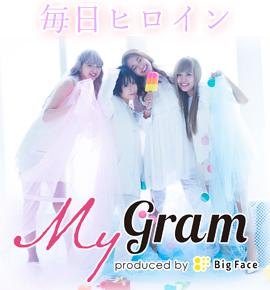 毎日ヒロイン 新しいインフルエンサーメディア MYGRAM -produced by BigFace-