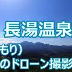 天空の杜からの 長湯温泉 ドローン撮影(4K) 20170605 Drone video from Nagayu Onsen
