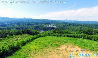天空の杜 長湯温泉 からの 由布岳 鶴見岳 ドローン撮影 (4K) 写真 Vol.6