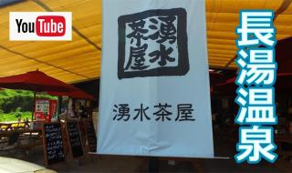 長湯温泉 湧水茶屋 20170609