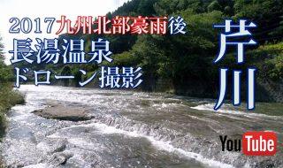 芹川 2017九州北部豪雨後 長湯温泉 ドローン撮影(4K) 20170711 Drone video in Nagayu Onsen