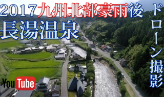 2017九州北部豪雨後 長湯温泉 ドローン撮影(4K)  動画 20170711 Drone video in Nagayu Onsen