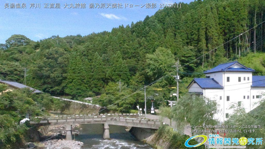2017九州北部豪雨後 芹川 ドローン撮影(4K)写真 Vol.8 20170711 日本一炭酸泉まつり 開催 7月29日~7月31日