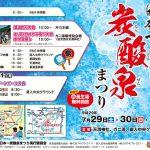 日本一炭酸泉まつり ポスター ↑クリックで画像を拡大できます。