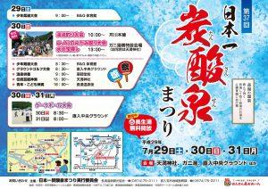 日本一炭酸泉まつり ポスター