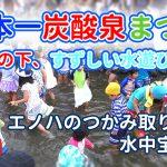 日本一炭酸泉まつり エノハのつかみ取り大会 水中宝探し 4Kカメラ 動画 20170730 長湯温泉 芹川河川プール