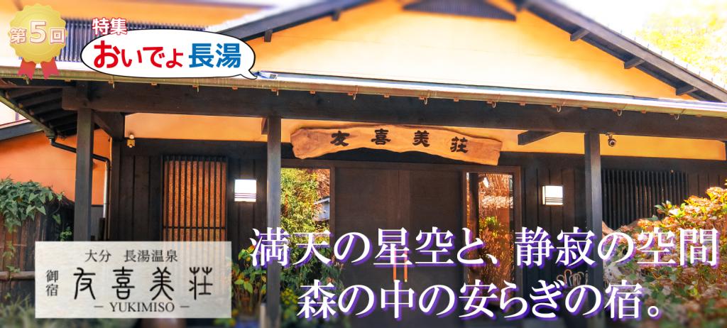 第5回「おいでよ長湯」『友喜美荘』 01