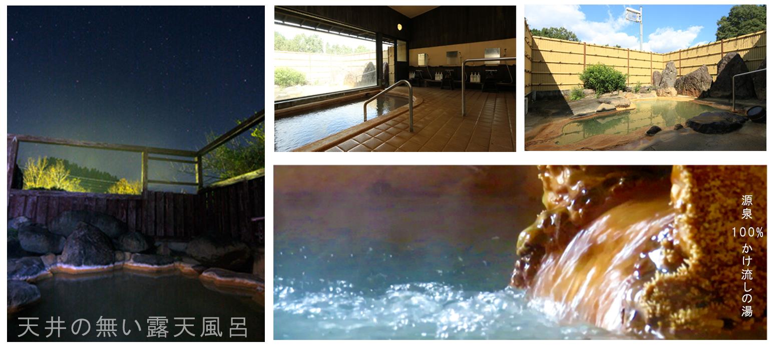 星空を見ることが出来る露天風呂
